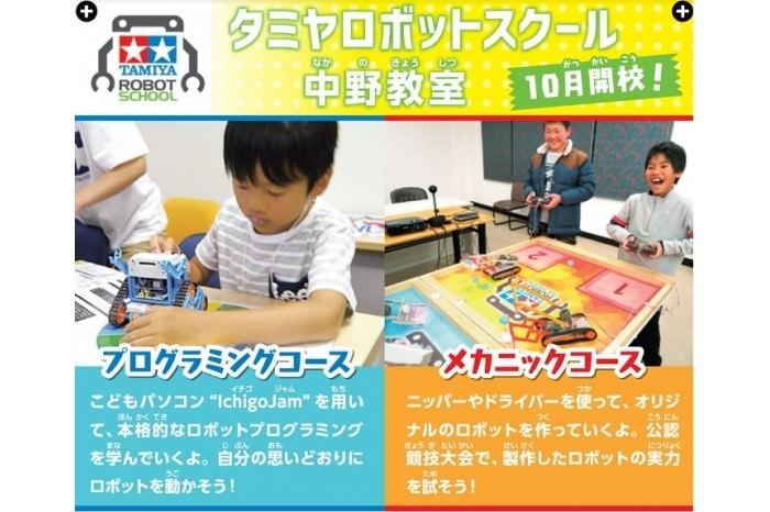 タミヤロボットスクール中野教室 無料体験会のご案内