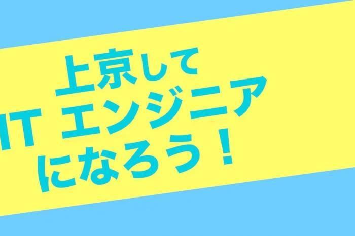 上京して無料でITエンジニアへ! シャアハウス2ヶ月賃料無料! ネットビジョンアカデミー