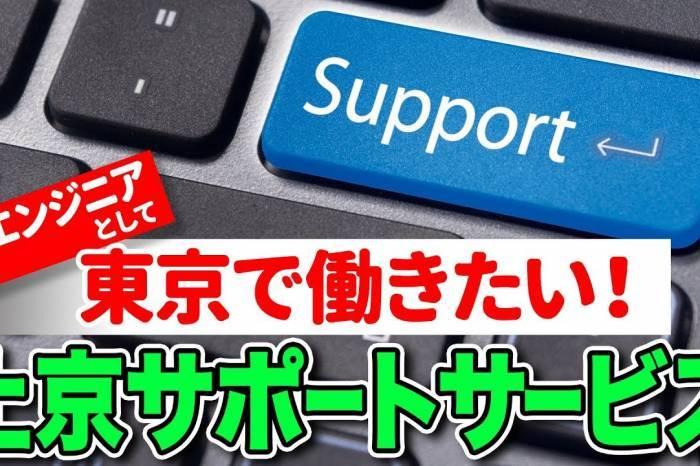 ITエンジニアとして上京したい方向けの「上京サポートサービス」のご紹介!