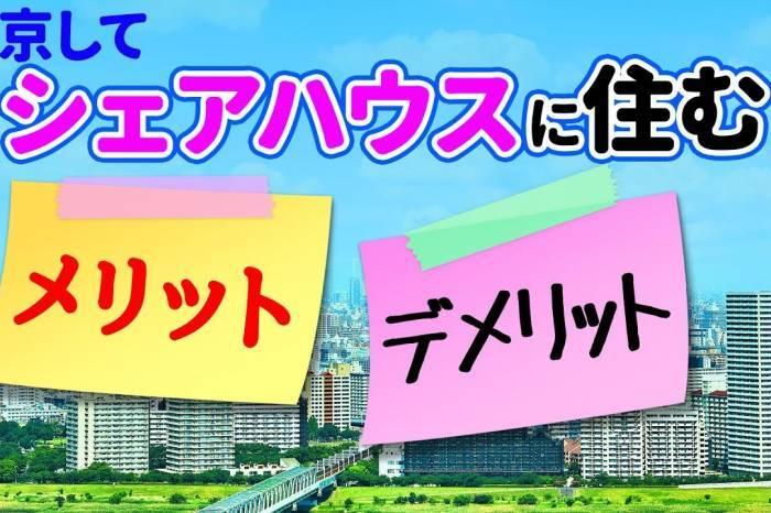 上京してシェアハウスに住むメリット・デメリットは?