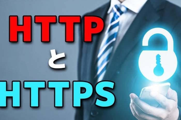 意外と知らない?「HTTP」と「HTTPS」は何が違う?