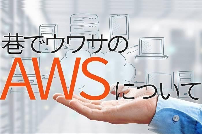 amazonの提供するクラウドシステム!『AWS』のメリットとデメリットを一挙解説!