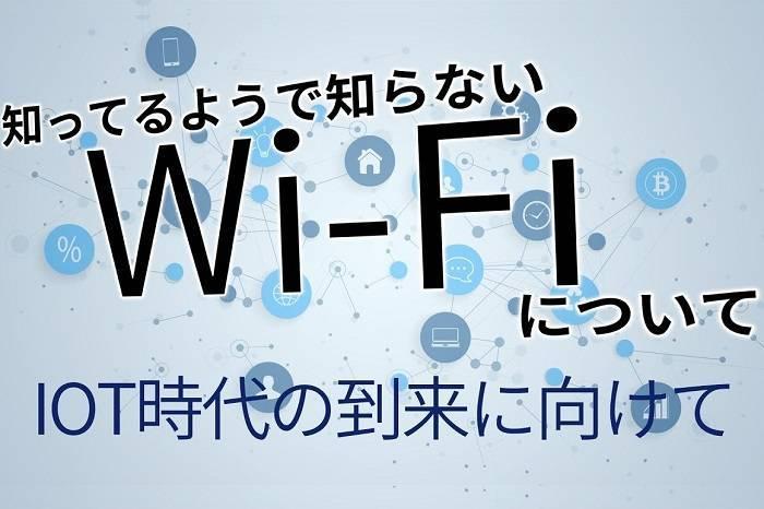 あなたは知っていますか?意外に知らないWi-Fiの知識!