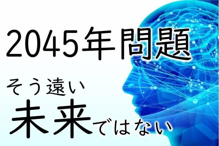 【2045年問題】人工知能が人間を超える近い将来の話