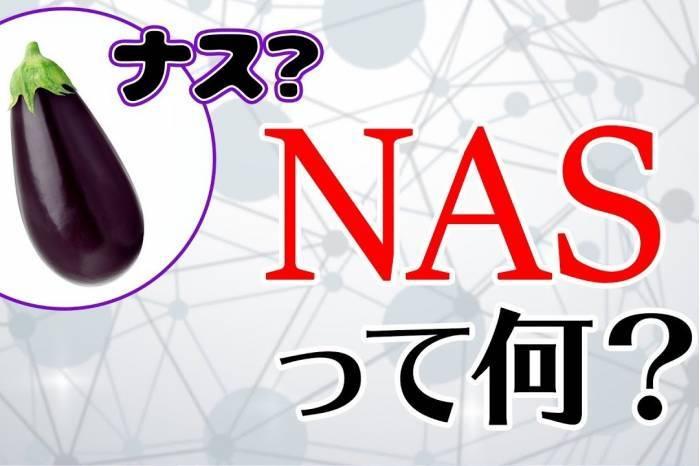 今大注目のネットワークHDD「NAS」を分かりやすく解説!