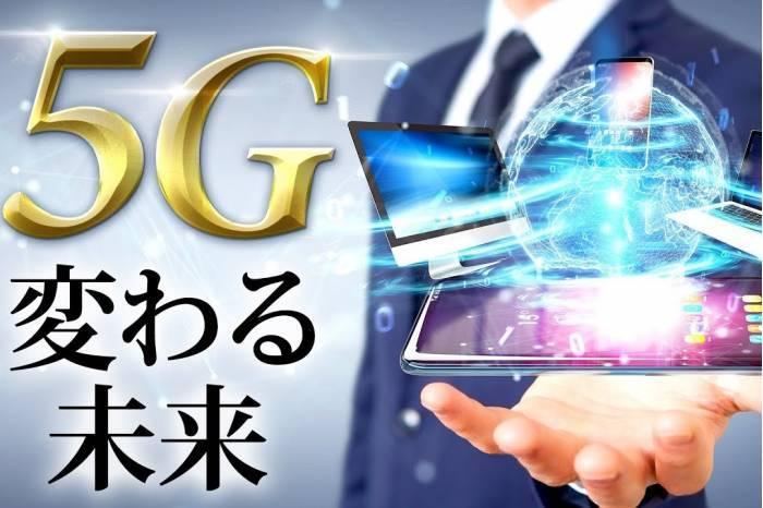 移動通信の新規格「5G」がもたらす高速通信の未来とは?