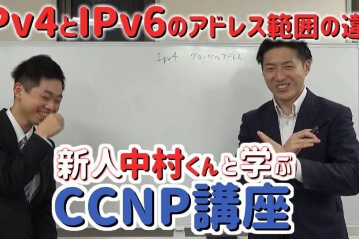 IPv4とIPv6のアドレス範囲の違い【新人中村くんと学ぶCCNP講座】
