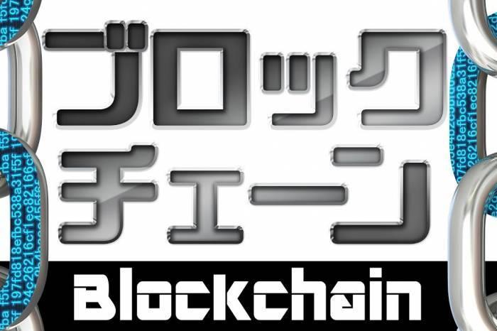 分散型台帳技術「ブロックチェーン」って何?