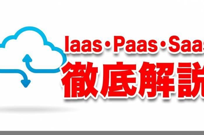 5分で理解出来る!Iaas,Paas,Saasの違いを徹底解説!