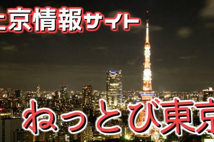 上京して生活をする方のための情報サイト『ねっとび東京』
