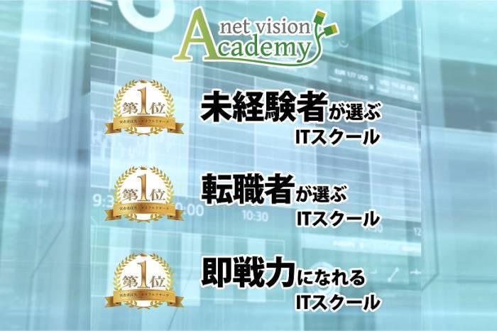 上京して無料でITエンジニアへ!ネットビジョンアカデミー