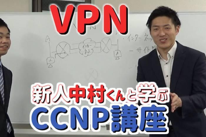 VPN【新人中村くんと学ぶCCNP講座】