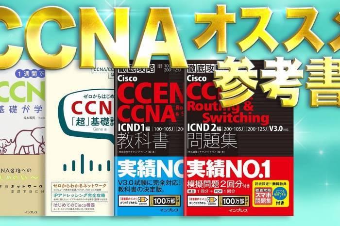 CCNA対策No.1!資格取得に向けて絶対にオススメしたい書籍4選