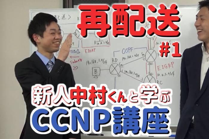 再配送【新人中村くんと学ぶCCNP講座】