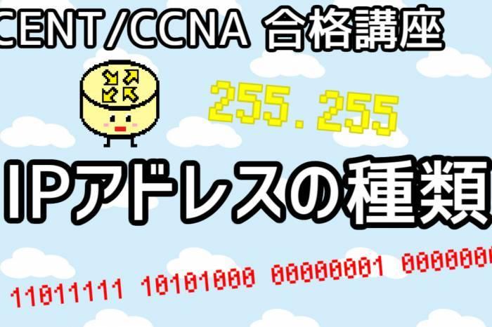 【CCENT/CCNA 合格講座】Layer3 #3「IPアドレスの種類」
