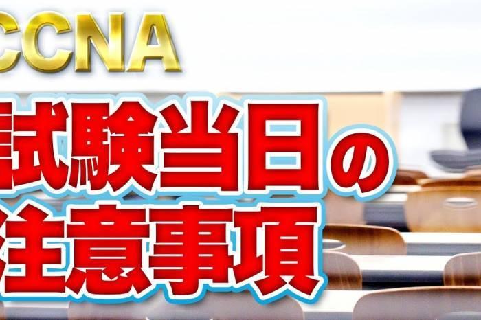CCNA試験当日のポイントを解説!