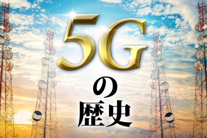 5Gを解説!4Gよりもさらに速い!通信は更に上のレベルへ!