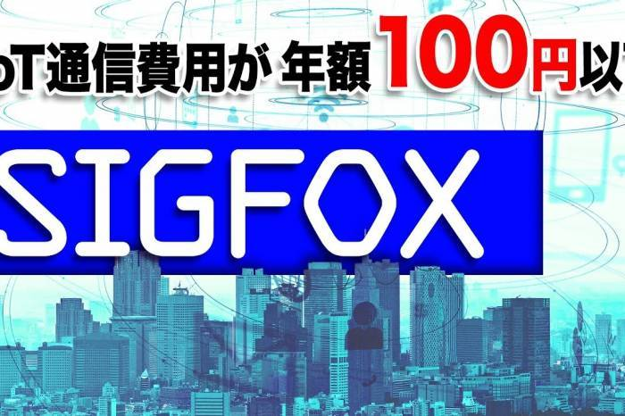 IoT技術における必須システム!SIGFOXって何?