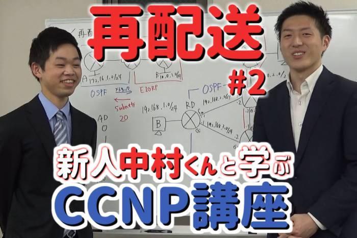 再配送 part2【新人中村くんと学ぶCCNP講座】