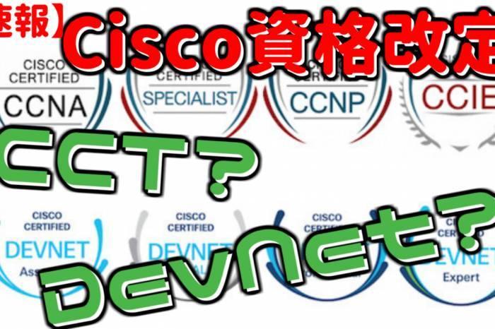 【CCNA】【速報】シスコ技術者認定試験が変わります!