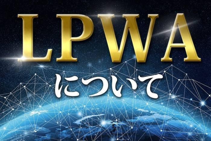 長距離通信が可能な「LPWA」とは?