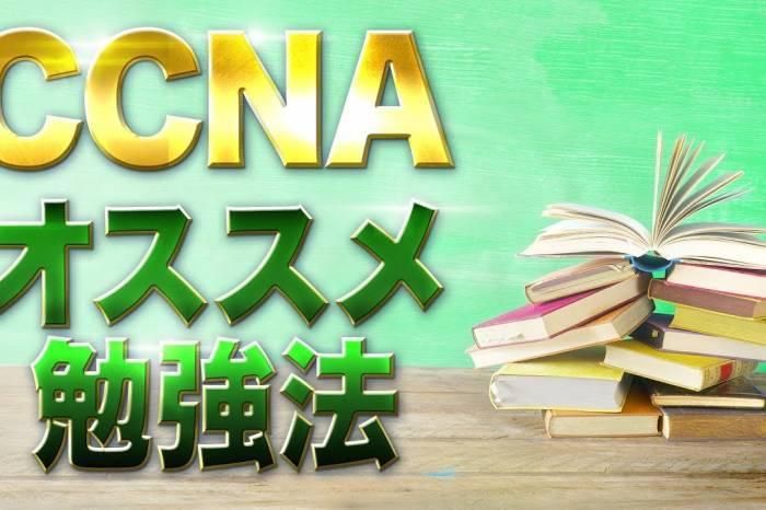 これで合格間違いナシ!CCNAの必勝勉強法!