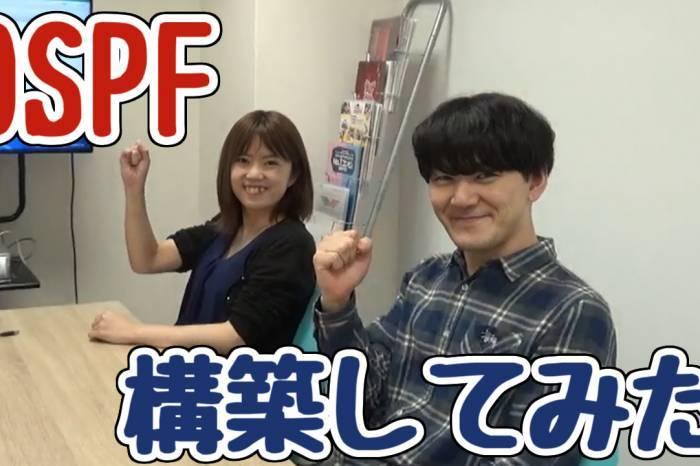 【現役インフラエンジニア】OSPF構築にチャレンジ!!