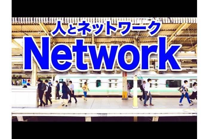 ネットワークの意味についてご存知ですか?