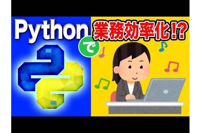 【Python】プログラミング初心者にオススメ!Pythonによる運用自動化について解説