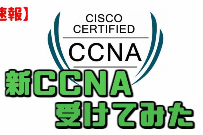 【速報】新CCNA受験してみた