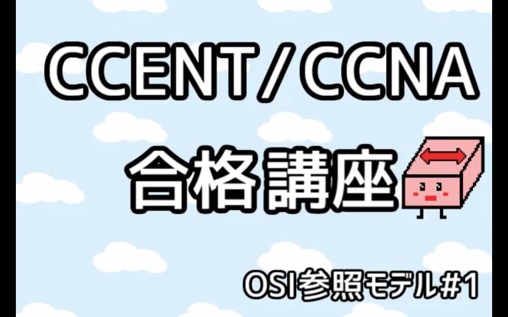【動画講座】CCENT/CCNA 合格講座 OSI参照モデル パート1